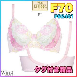 ウィング(Wing)のWacoal LESIAGE レシアージュ F70 ブラジャー ブラ ワコール(ブラ)
