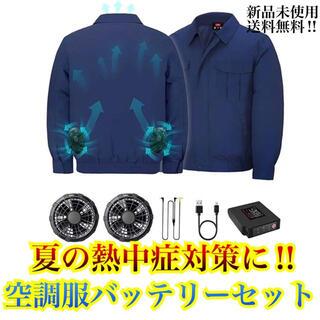 空調服 大容量バッテリー 熱中症対策 定価12980円⭐︎最新型(扇風機)