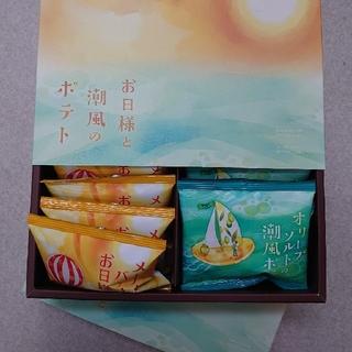 カルビー お日様と潮風のポテト(10袋) (KOSPー20)☓2箱