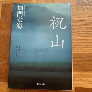 コウブンシャ(光文社)の祝山 長編ホラ-小説 加門七海(文学/小説)