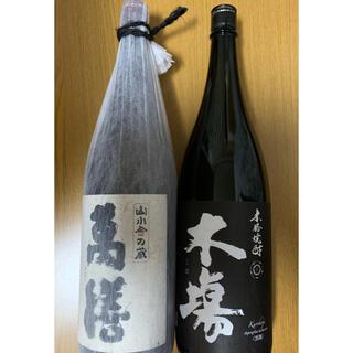 芋焼酎 萬膳1800ml     黒麹木場1800ml(焼酎)