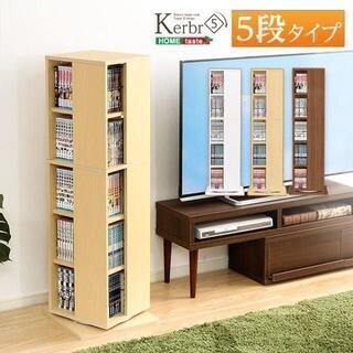 回転ブックラック5段【Kerbr-ケルブル-】(本収納)