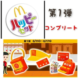 マクドナルド - ハッピーセット なりきりマクドナルド