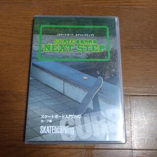 NESTA BRAND - スケートボード入門 ネクストステップ カーブ編