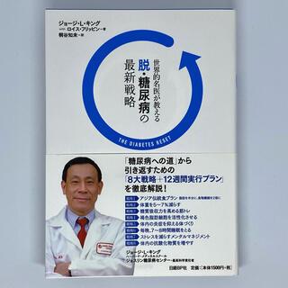 ニッケイビーピー(日経BP)の脱・糖尿病の最新戦略 世界的名医が教える(健康/医学)