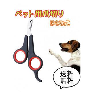 ペット用 爪切り はさみ式 ピンク 犬 猫    (小動物)