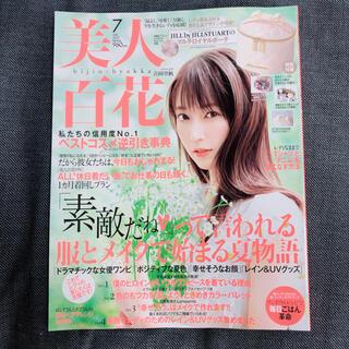 送料込♡匿名配送♡雑誌のみ♡美人百花 2021年 07月号(ファッション)