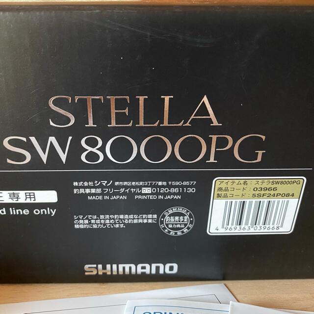 SHIMANO(シマノ)の週末セール 19ステラ SW 8000PG スポーツ/アウトドアのフィッシング(リール)の商品写真
