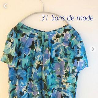 トランテアンソンドゥモード(31 Sons de mode)の31 Sons de mode(トランテアン ソン ドゥ モード)  ワンピース(ひざ丈ワンピース)