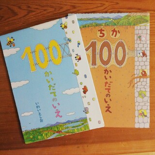 100かいだてのいえ・ちか100かいだてのいえ(2点セット) ギフトセット(絵本/児童書)