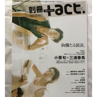 別冊+act. プラスアクト 三浦春馬