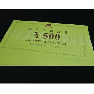 モスバーガー株主優待券10000円分(レストラン/食事券)