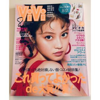 コウダンシャ(講談社)のViVi (ヴィヴィ) 2019年 08月号 神尾楓珠 宮脇咲良(ファッション)