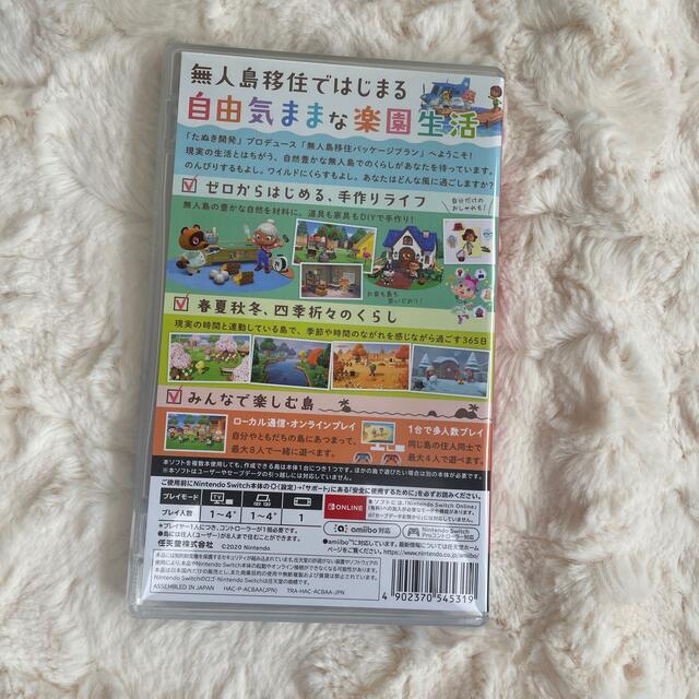 任天堂(ニンテンドウ)のあつまれ どうぶつの森 Switch エンタメ/ホビーのゲームソフト/ゲーム機本体(家庭用ゲームソフト)の商品写真
