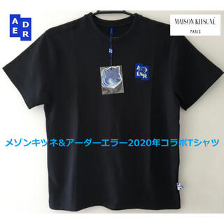 メゾンキツネ(MAISON KITSUNE')のメゾンキツネxアーダーエラー/Tシャツ/サイズM/ブラック/新品未使用/新入荷(Tシャツ/カットソー(半袖/袖なし))