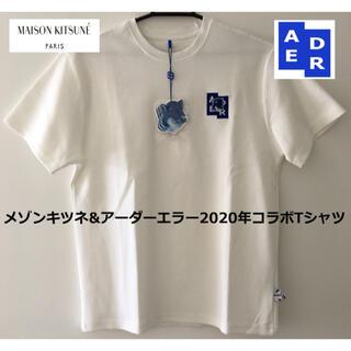 メゾンキツネ(MAISON KITSUNE')のメゾンキツネxアーダーエラー/Tシャツ/サイズM/白/新品未使用/新入荷(Tシャツ/カットソー(半袖/袖なし))