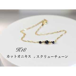 K18 ブレスレット オニキスとミラーボール