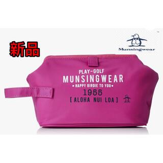 新品 マンシングウエア Munsingwear ゴルフポーチ ラウンドバッグ