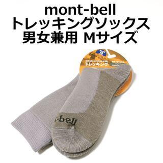 モンベル(mont bell)の★未使用 mont-bell モンベル 登山用靴下 トレッキングソックス★(登山用品)