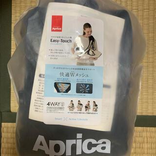 アップリカ(Aprica)の未使用!Aprica抱っこ紐(抱っこひも/おんぶひも)