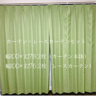 ニトリ - カーテン・レースカーテン 幅100×丈178