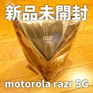 Motorola - motorola razr 5G 国内SIMフリー版 【新品未開封】