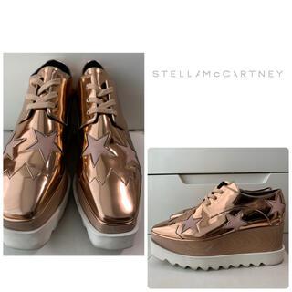 Stella McCartney - ステラマッカートニー エリス ピンクゴールドレザー スター スニーカー