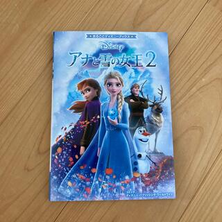 ディズニー(Disney)のアナと雪の女王2(絵本/児童書)