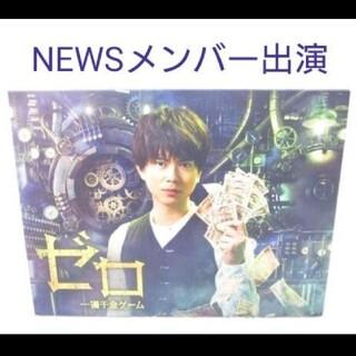 NEWS - NEWS 加藤シゲアキ主演ドラマ『ゼロ 一獲千金ゲーム』DVD-BOX