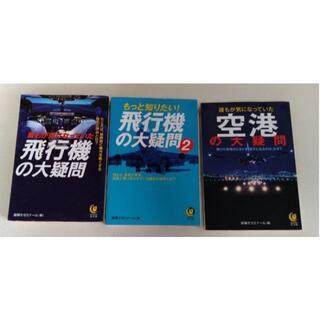 「飛行機の大疑問1・2」「空港の大疑問」3冊セット(趣味/スポーツ/実用)