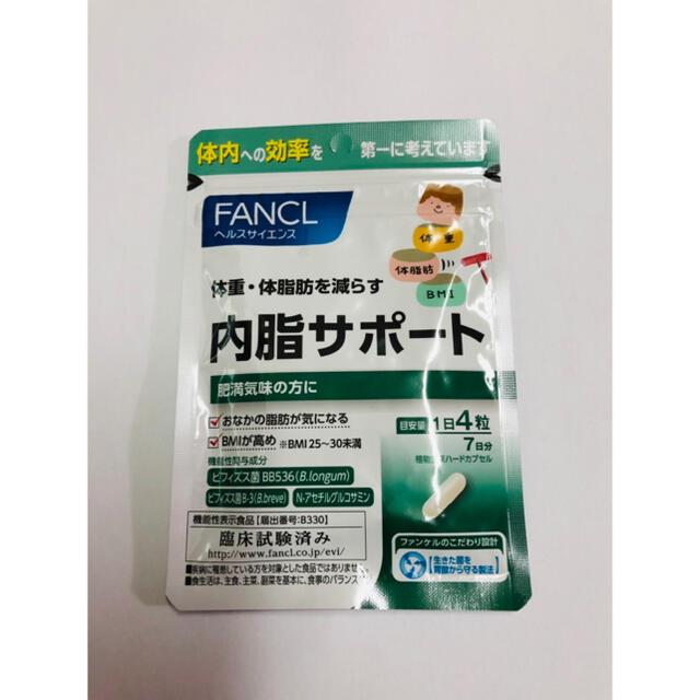 FANCL(ファンケル)のファンケル FANCL ないしサポート コスメ/美容のダイエット(ダイエット食品)の商品写真