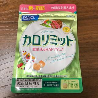 FANCL - 【新品・未開封】FANCL ファンケル カロリミット30回分