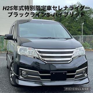 日産 - ◆全込み価格◆H25年式特別限定車セレナライダーブラックラインS-ハイブリッド