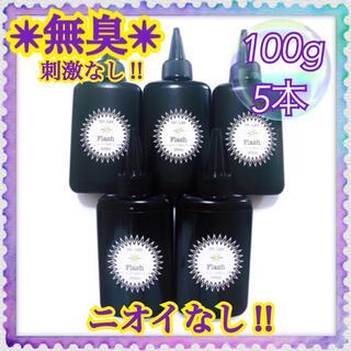 高粘度無臭レジン液 100g×5本 ハードタイプ フラッシュ