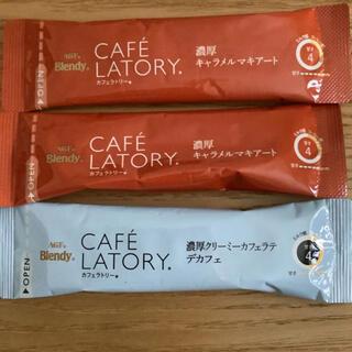 エイージーエフ(AGF)の【3本セット】カフェラトリー(コーヒー)