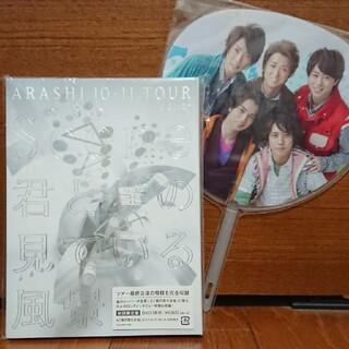 """嵐 - ARASHI 10-11TOUR """"Scene""""~君と僕の見ている風景~ DOM"""