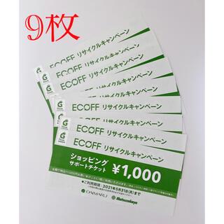 ダイマル(大丸)のエコフ ショッピングサポートチケット 大丸 9枚 関西(ショッピング)