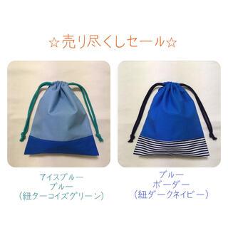 巾着袋 2つセット 売り切りSALE(外出用品)