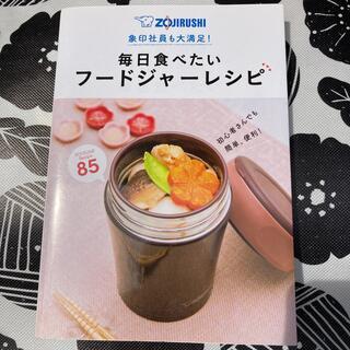 ゾウジルシ(象印)の毎日食べたいフ-ドジャ-レシピ85 象印社員も大満足!(料理/グルメ)