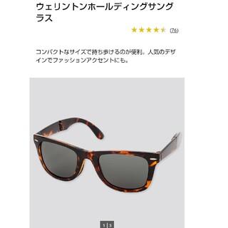 ユニクロ(UNIQLO)の新品 ユニクロウェリントンホールディングサングラス(サングラス/メガネ)