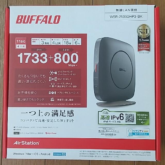 Buffalo(バッファロー)の【nino様専用】WSR-2533DHP3-BK スマホ/家電/カメラのPC/タブレット(PC周辺機器)の商品写真