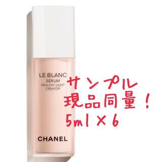 シャネル(CHANEL)のシャネル ルブラン セラム HLCS 美容液 サンプル(美容液)