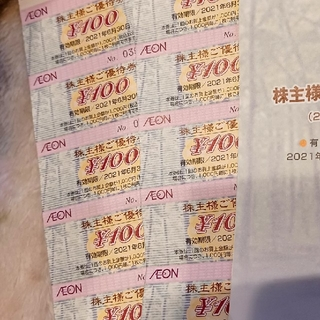 イオン(AEON)のイオン株主優待券 10枚 21'(ショッピング)