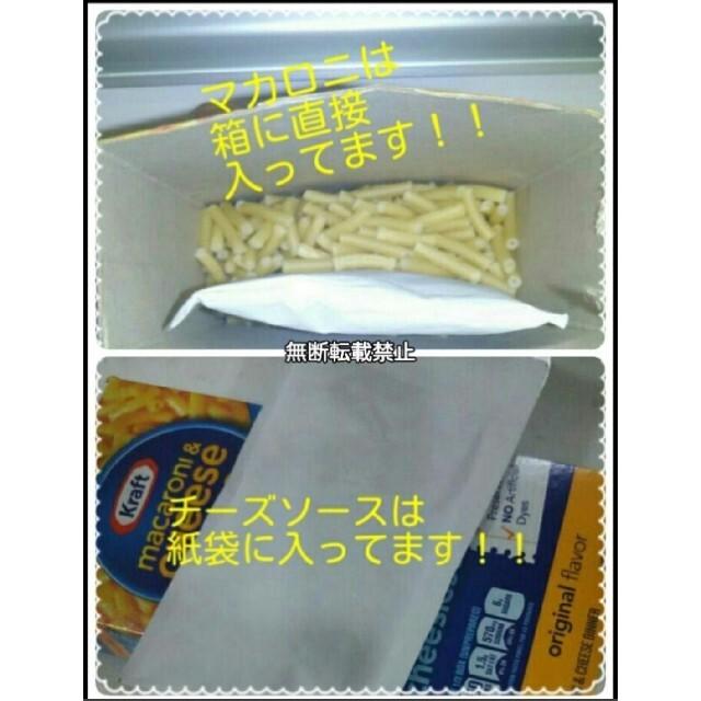 コストコ(コストコ)のコストコ マカロニチーズ 食品/飲料/酒の加工食品(インスタント食品)の商品写真