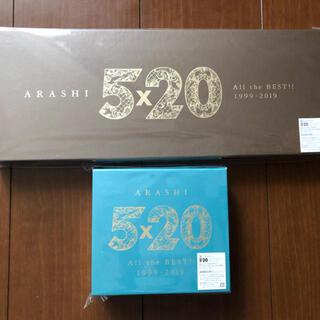 アラシ(嵐)の5×20 All the BEST!! 1999-2019(初回限定盤1,2)(ポップス/ロック(邦楽))