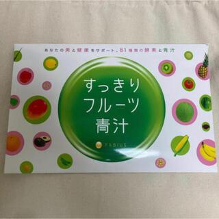 ファビウス(FABIUS)のすっきりフルーツ青汁 新品未開封(青汁/ケール加工食品)