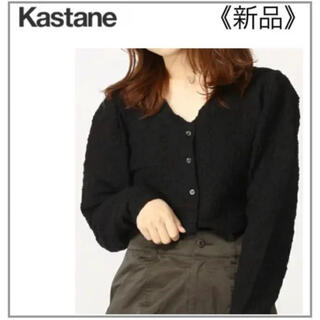 Kastane - Kastane・黒2wayカーディガン