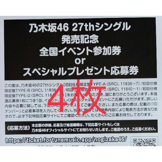 ノギザカフォーティーシックス(乃木坂46)の乃木坂46 ごめんねFingers crossed 参加券 or 応募券 4枚(アイドルグッズ)