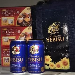サッポロ(サッポロ)のエビスビール & ノベルティ セット(ビール)