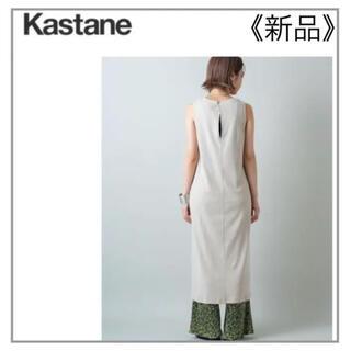 カスタネ(Kastane)のKastane・ジャージーワンピース ベージュ(ロングワンピース/マキシワンピース)